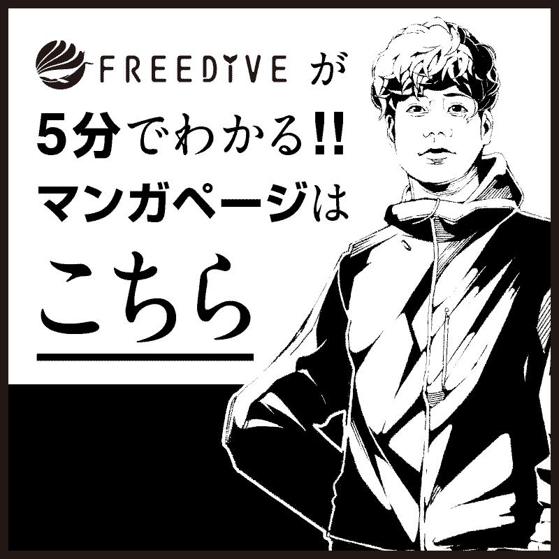 FREEDiVEが5分でわかる!! マンガページはこちら