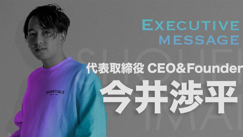 代表取締役 CEO&Founder 今井渉平