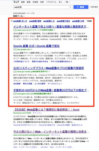 「WEB広告」で検索した画面