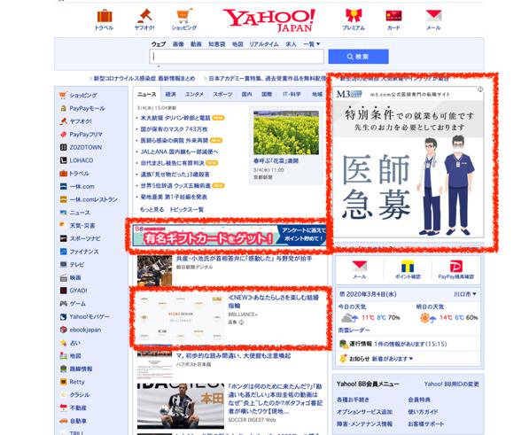 Yahoo!の検索画面