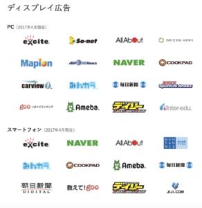 Yahoo!の広告掲載サイト
