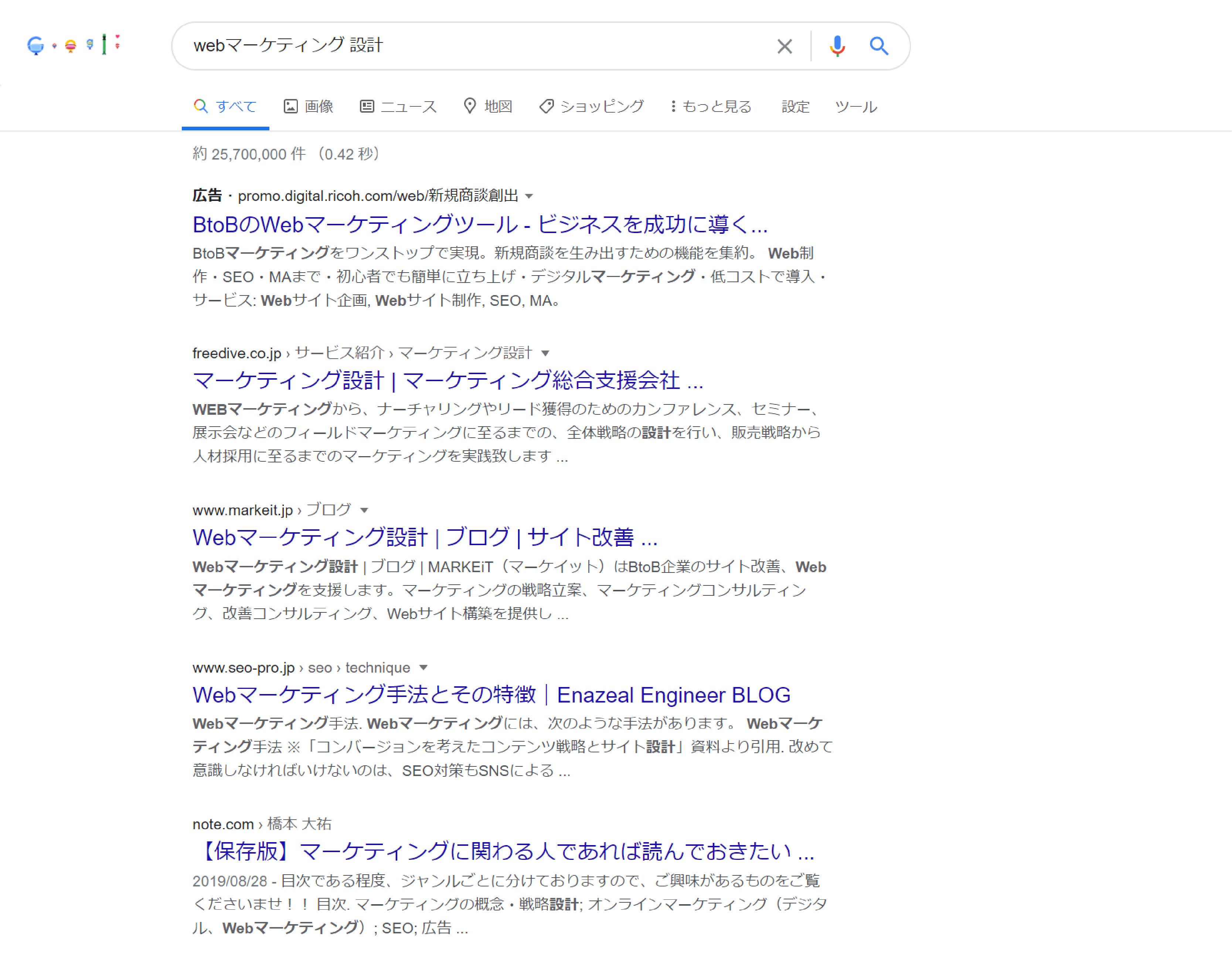 GOOGLEでの検索画面
