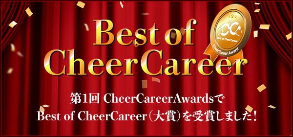 第1回 CheerCareerAwardsでBest of CheerCareer(大賞)を受賞しました!