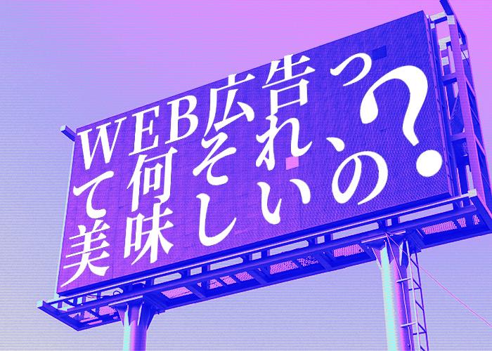 Web広告って何それ、美味しいの?
