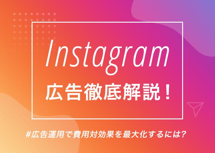 instagram広告徹底解説