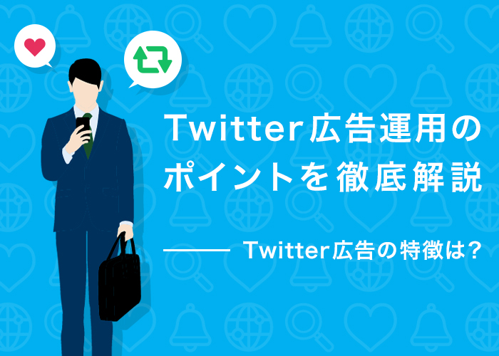 Twitter広告運用のポイントを徹底解説!